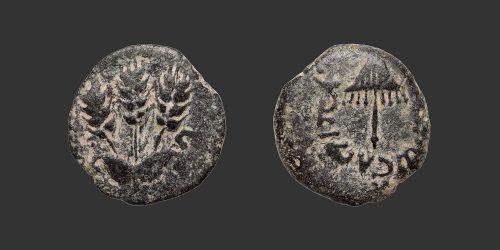 Odysseus Numismatique Monnaies Grecques JUDÉE - HÉRODIENS - AGRIPPA Ier • Prutah